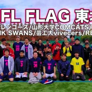 NFL FLAG'19春 東北大会は6月2日@仙台に開催!体験会も(フラッグフットボール)