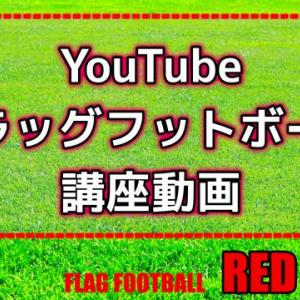 YouTubeフラッグフットボール講座動画をアップしました