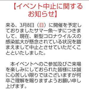 サマー魚~ず!!開催中止のお知らせ