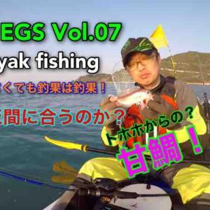 カヤック釣果No.105(yas & oga)甘鯛はまだ行けるか?