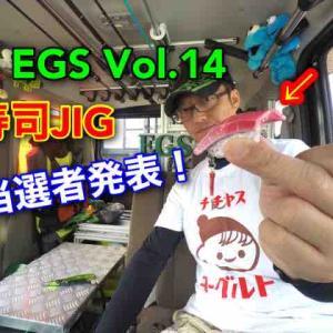 「寿司JIG」当選者発表!(´∀`ノノ'`゚チ'`゚チ