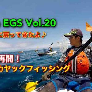 カヤック釣行No.106(yas & oga)+ゲスト様