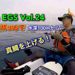カヤック釣行No.107(yas&aot)新作JIG初仕事!