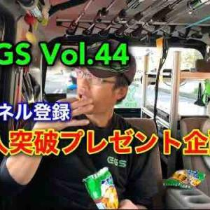 チャンネル登録件数300突破記念プレゼント企画発動!(´∀`)