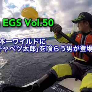 カヤック釣行No.118(yas&oga&hiro)日本一ワイルドにキャベツ太郎を喰らう男が登場か?(笑)