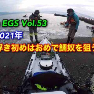 カヤック釣行No.120(yas)2021年浮き初め!(゚Д゚)フンガ!