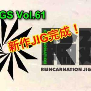 新作JIG完成!(´∀`)