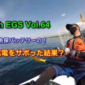 カヤック釣行No.125(yas)魚探のバッテリー充電をサボった結果?(*゚ε´*)アベシ