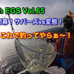 カヤック釣行No.126(yas)開幕!サバーズvs変態(´∀`)