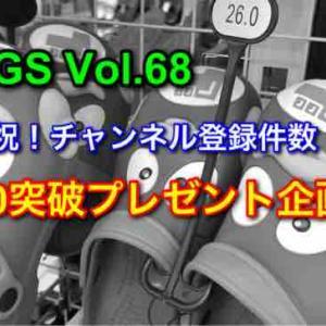 ch EGSチャンネル登録件数400突破記念、プレゼント企画発動致しました!(゚Д゚)