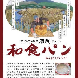新商品「和食パン」を発売いたします