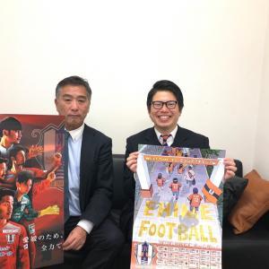 四国中央保険は愛媛FCを応援しています!!