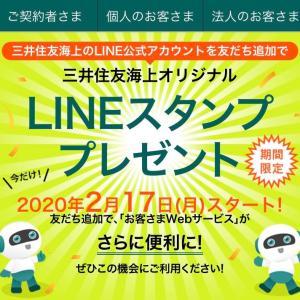 LINEスタンププレゼントキャンペーン‼︎