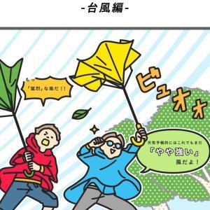 台風の今後の進路に十分警戒!!