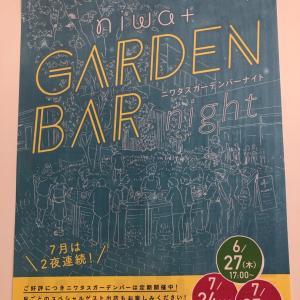 夏にぴったりのお知らせが二つ。滋賀草津パン教室。