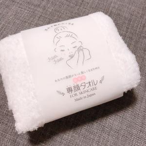 おぼろタオル【専顔タオル】