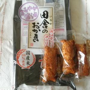 岩塚製菓 田舎のおかき