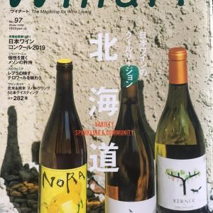 """ワイナート No.97 「日本ワインのクールリージョン""""北海道""""」"""