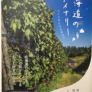 北海道のワイナリー つくり手たちを訪ねて