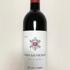 ヤマソービニオンのワインって、ちょっと難しいのかな?