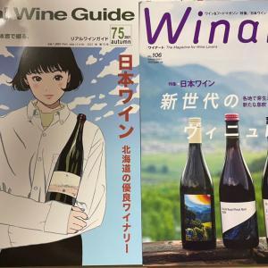 ワイン関連雑誌まとめ買い