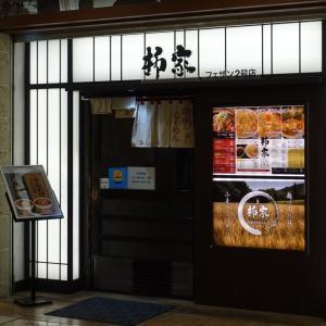 盛岡駅の柳家でラーメン食べました。