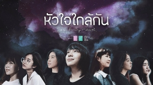 BNK48 & CGM48「Touch by Heart」