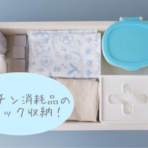 シンプルな、キッチン消耗品のストック収納。