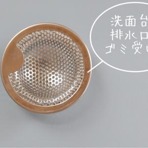 【ラク家事】洗面台の排水口*パンチングゴミ受けにしてみた。