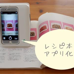 レシピ本を、アプリ化。