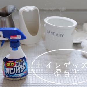 夏の汚れをリセット!トイレグッズを簡単きれいに。