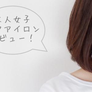 大人女子、髪の悩みをヘアアイロンで解決。