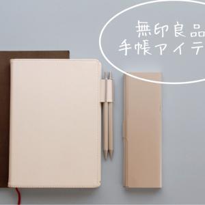 私の、無印良品の手帳とそのアイテム。