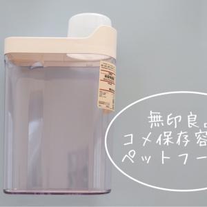 【無印良品】米保存容器が使いやすかった!別なモノを入れました。