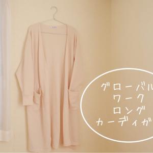 合わせやすいロングカーディガンを投入+娘のプリーツスカート。