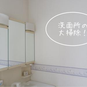 洗面所のモノを全出しして、大掃除。