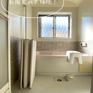 シンプルに、お風呂の大掃除。