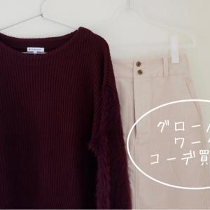 この冬はスカート派!ふわふわ袖トップス&コーデュロイタイトスカートをコーデ買い。