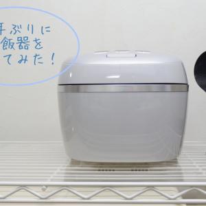 鍋でご飯炊いて23年「炊飯器」買いました。
