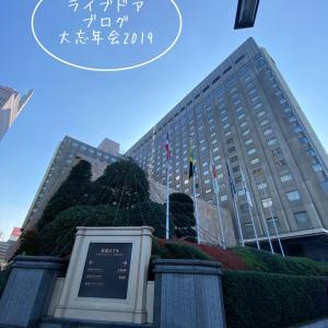 ライブドアブログ大忘年会2019&キッチン付きアパートメントホテル。