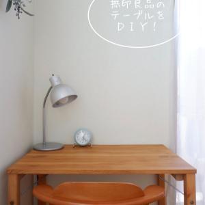 【DIY】無印良品の折りたたみテーブルをリメイク。