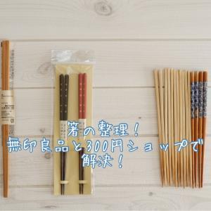 箸の整理!【無印】×【300円ショップ】捨てたモノと増やしたモノ。