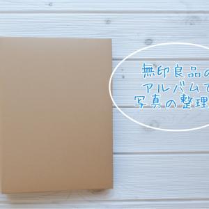 【写真の整理】1冊にまとめる、自分だけのアルバム作り。