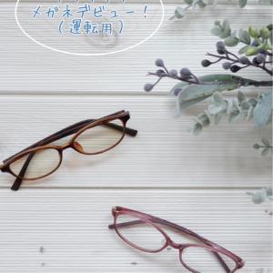 メガネデビューしました。【運転用メガネ】