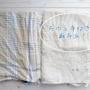 使い切る暮らし*キッチンクロス&手拭きはリネン派。
