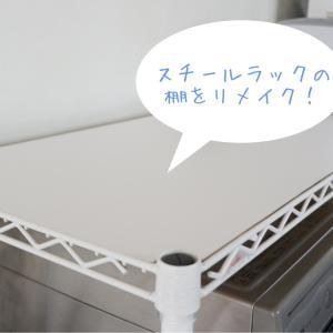 ラックの棚板を、ホワイトにリメイク。