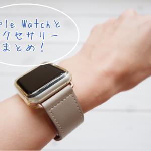 大人女子*私の「Apple Watch」とバンドまでまとめ。