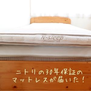 【ニトリ】30年保証!ロール状のマットレスが届いた。