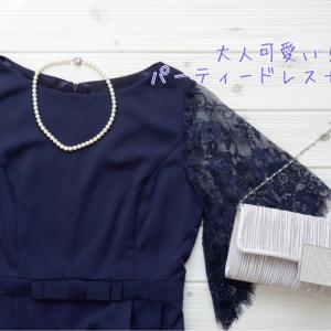 コーデで準備!美スタイルドレスとバッグ。
