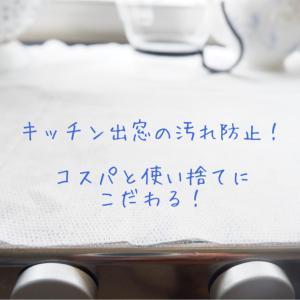 キッチン出窓の汚れ防止*コスパと使い捨てにこだわる。